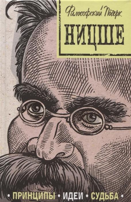 Черепенчук В. Ницше принципы идеи судьба