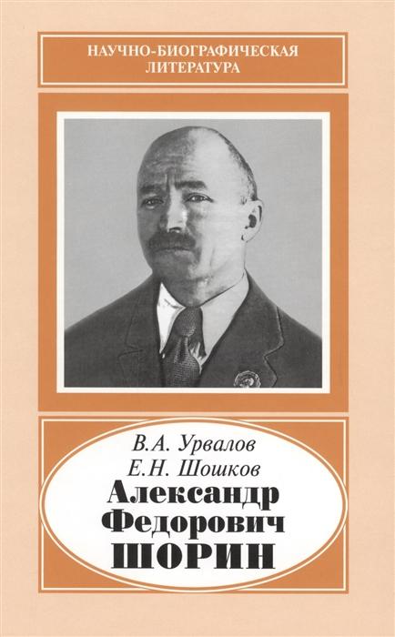 Урвалов В., Шошков Е. Александр Федорович Шорин 1890-1941 александр федорович бабин тихушник