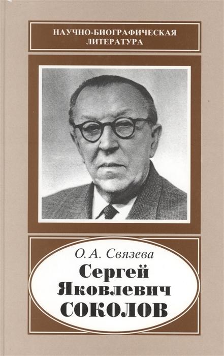 Связева О. Сергей Яковлевич Соколов 1897-1971 связева о сергей яковлевич соколов 1897 1971