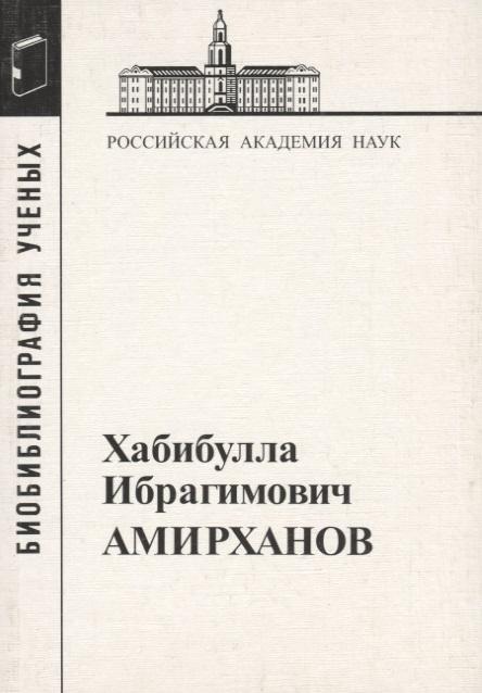 Казбеков А., Мирская В., Муртазаев А. (сост.) Хабибулла Ибрагимович Амирханов цена