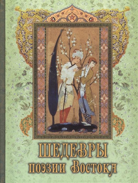 Хайям О., Хафиз, Руми Д., Саади Шедевры поэзии Востока цена 2017