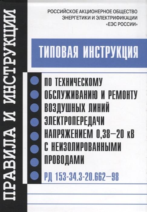 Типовая инструкция по техническому обслуживанию и ремонту воздушных линий электропередачи напряжением 0 38 20 кВ с неизолированными проводами РД 153-34 3-20 662 98