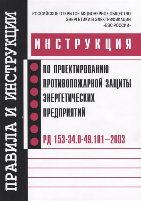 Инструкция по проектированию противопожарной защиты энергетических предприятий РД 153-34 0-49 101 2003