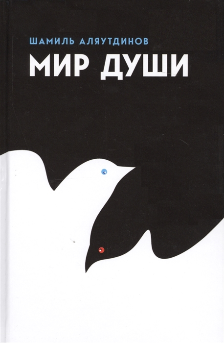 цена на Аляутдинов Ш. Мир души