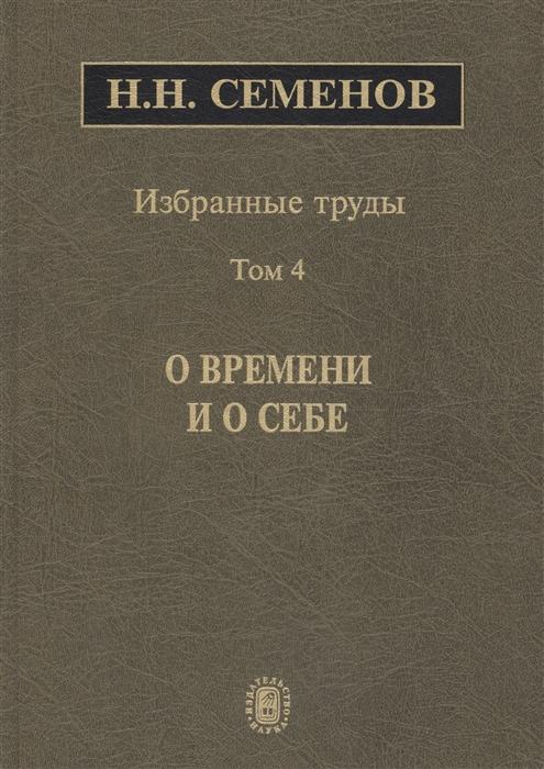 цена на Семенов Н. Избранные труды В 4 томах Том 4 О времени и о себе