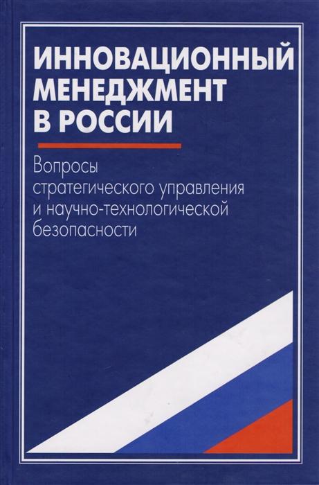 Инновационный менеджмент в России Вопросы стратегического управления и научно-технологической безопасности