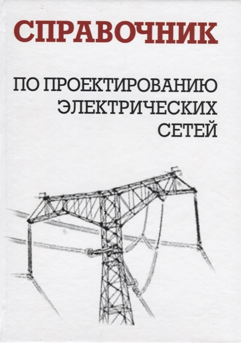 Файбисович Д. (ред.) Справочник по проектированию электрических сетей