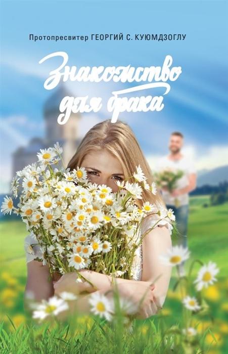 Протопресвитер Георгий С. Куюмдзоглу Знакомство для брака протопресвитер фома хопко зимняя пасха