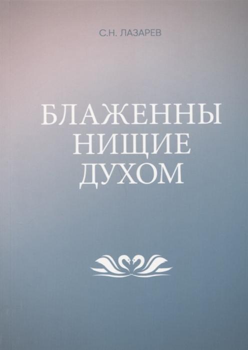 Лазарев С. Блаженны нищие духом цена 2017