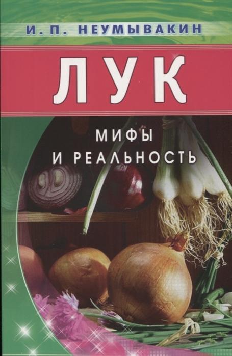Неумывакин И. Лук Мифы и реальность недорого