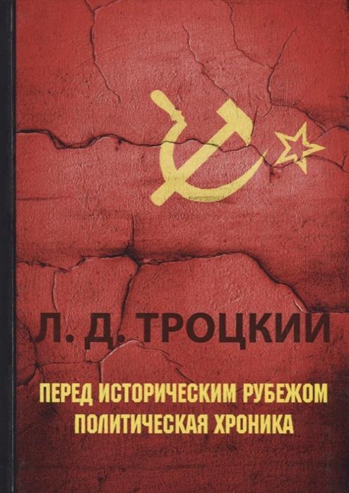 Троцкий Л. Перед историческим рубежом Политическая хроника