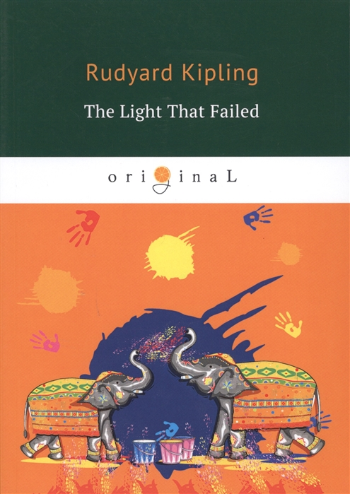 Kipling R. The Light That Failed r kipling the phantom rickshaw isbn 978 5 521 05552 4