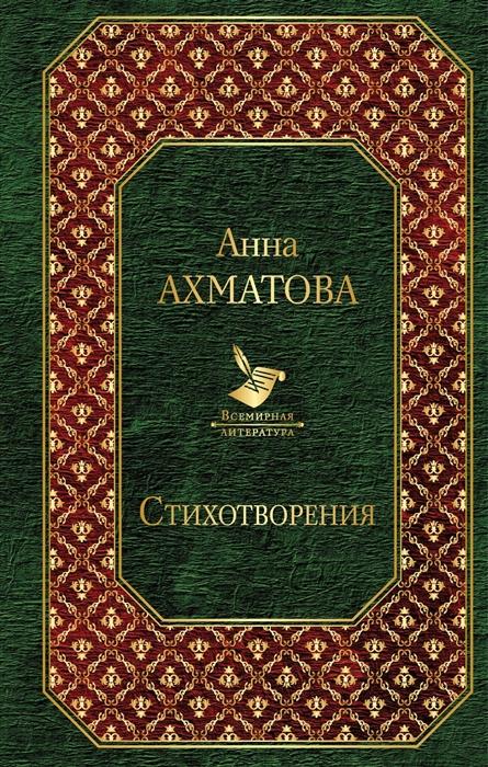 Ахматова А. Анна Ахматова Стихотворения а кувакин анна кашинская