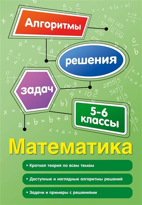Виноградова Т. Алгоритмы решения задач 5-6 классы Математика михайлова жанна николаевна алгоритмы ключ к решению задач математика 5 6 классы