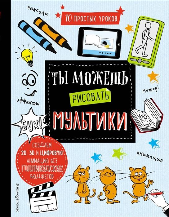 Бишоп-Стивенс У. 10 простых уроков Ты можешь рисовать мультики