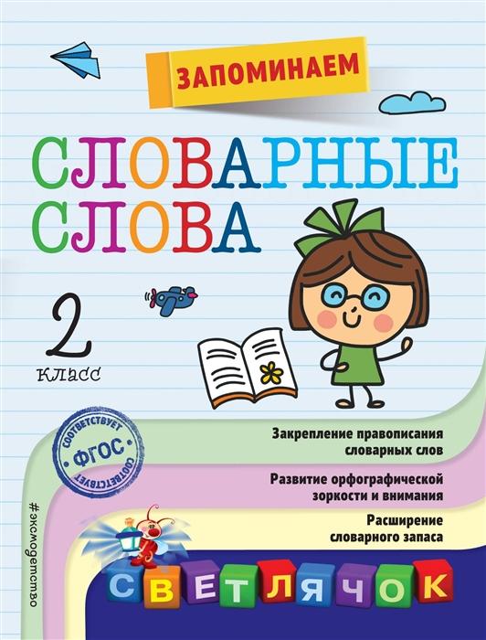 Горохова А. Запоминаем словарные слова 2-й класс