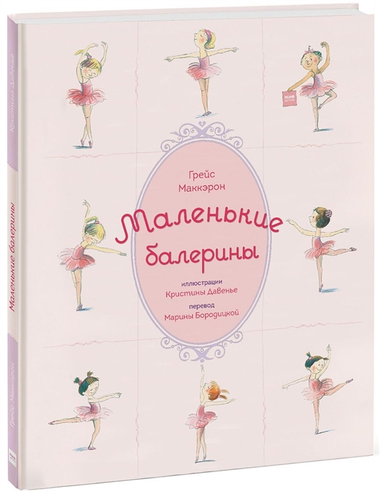 Маккэрон Г. Маленькие балерины балерины