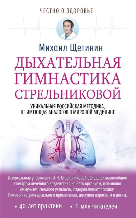 Методика дыхания Стрельниковой (Щетинин М.) - купить книгу с доставкой в интернет-магазине «Читай-город». ISBN: 978-5-17-109469-0
