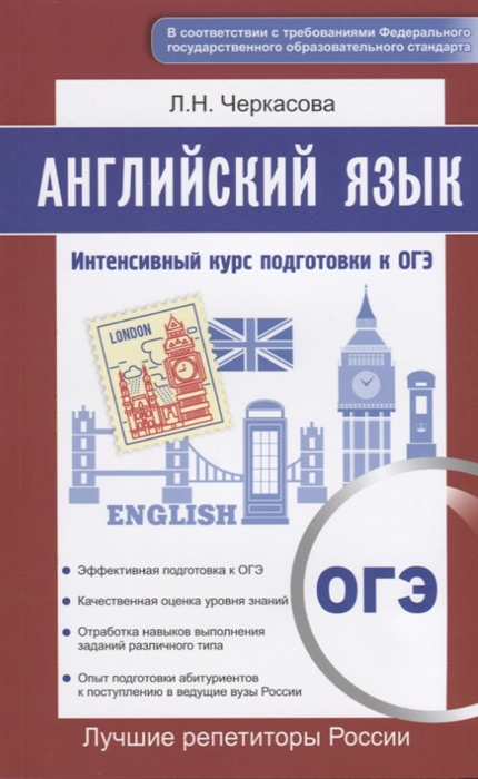 Черкасова Л. Английский язык Экспресс-курс подготовки Интенсивный курс подготовки к ОГЭ