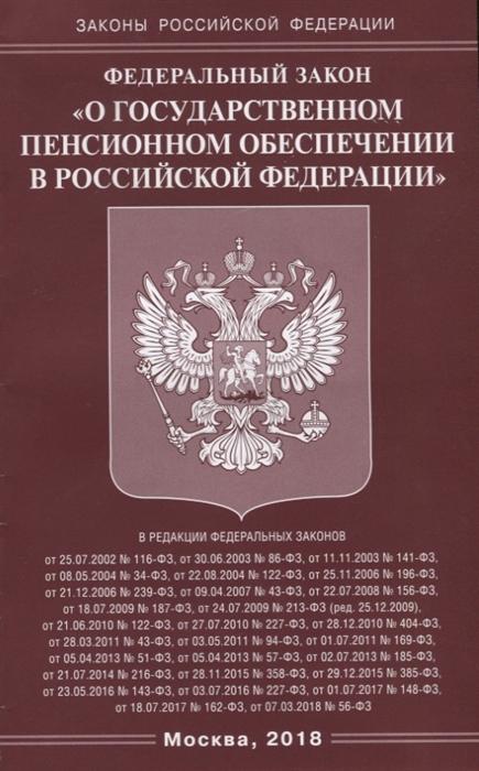 Федеральный закон О государственном пенсионном обеспечении в Российской Федерации