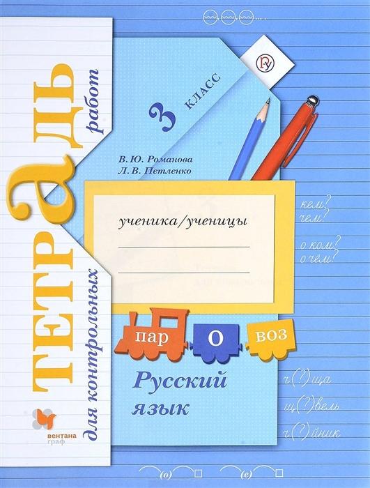 Романова В., Петленко Л. Русский язык Тетрадь для контрольных работ 3 класс стоимость