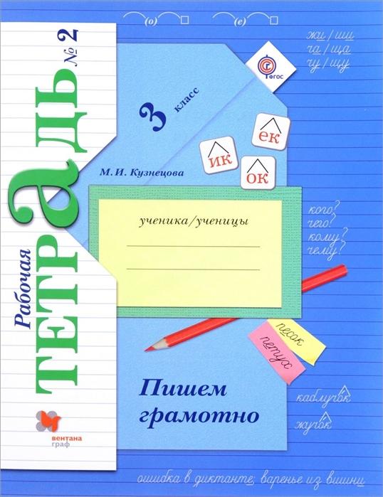 Кузнецова М. Пишем грамотно 3 класс Рабочая тетрадь 2