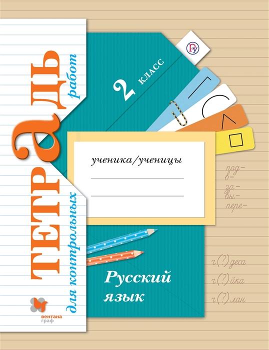 Романова В., Петленко Л. Русский язык Тетрадь для контрольных работ 2 класс стоимость