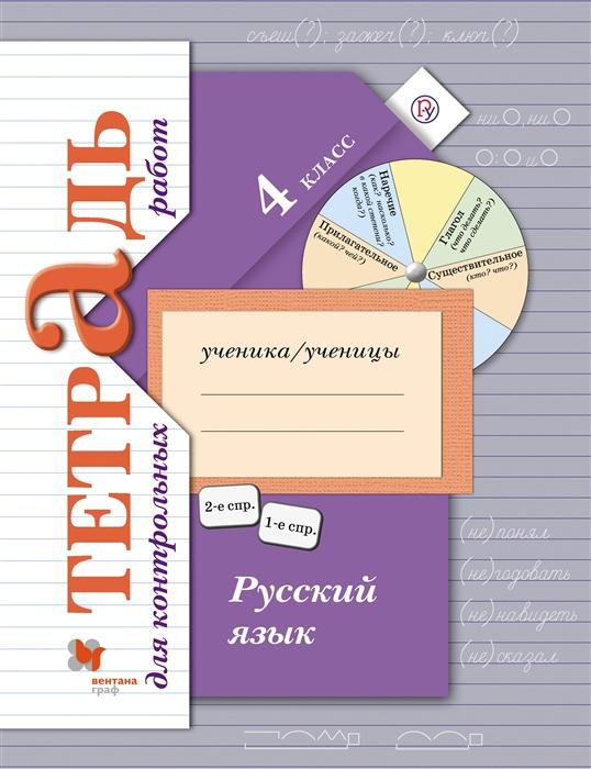 Романова В., Петленко Л. Русский язык Тетрадь для контрольных работ 4 класс стоимость