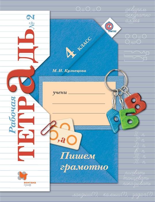 Кузнецова М. Пишем грамотно 4 класс Рабочая тетрадь 2