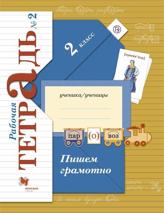 Кузнецова М. Пишем грамотно 2 класс Рабочая тетрадь 2