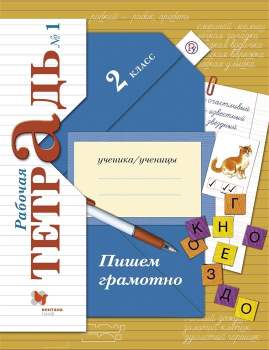 Кузнецова М. Пишем грамотно 2 класс Рабочая тетрадь 1 цены онлайн