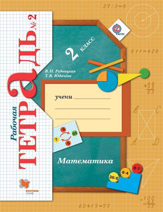 Рудницкая В., Юдачева Т. Математика 2 класс Рабочая тетрадь 2 в н рудницкая т в юдачева математика 3 класс рабочая тетрадь 1