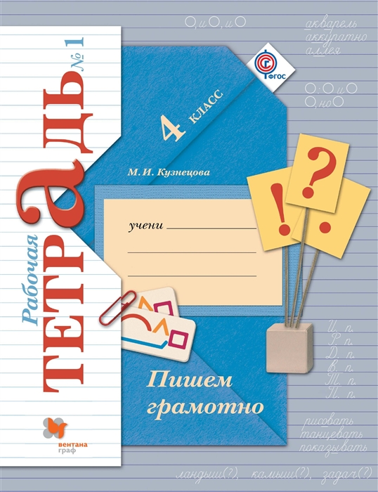 Кузнецова М. Пишем грамотно 4 класс Рабочая тетрадь 1 цены онлайн