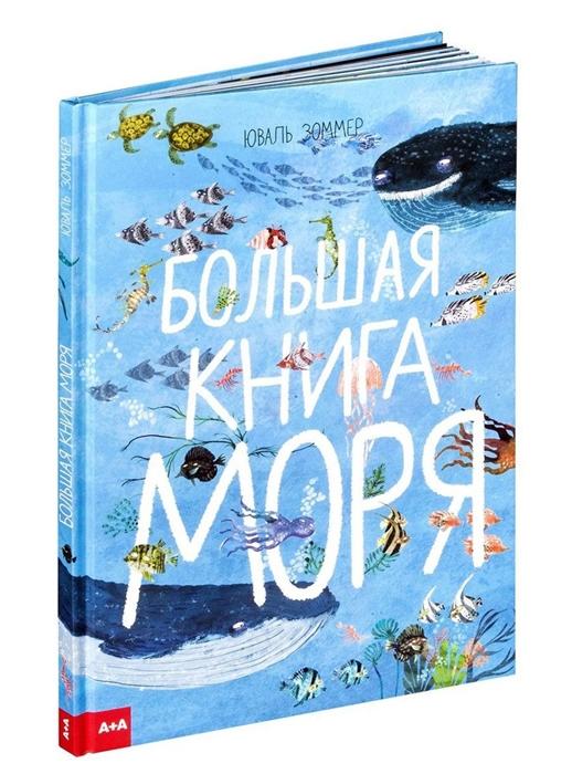 Фото - Зоммер Ю. Большая книга моря покидаева т ю большая книга почему
