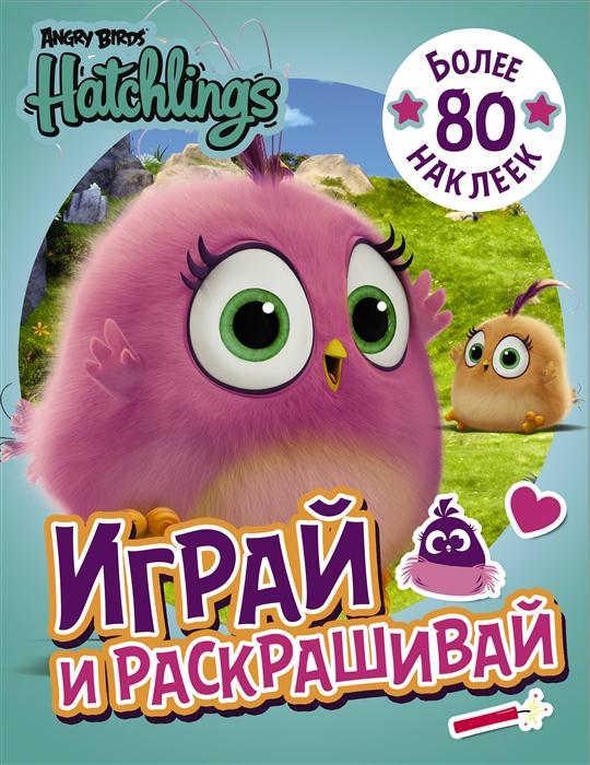 Данэльян И. (ред.) Angry Birds Hatchlings Играй и раскрашивай Более 80 наклеек данэльян и ред angry birds hatchlings игры с наклейками более 80 наклеек