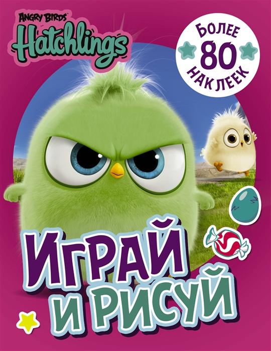 Данэльян И. (ред.) Angry Birds Hatchlings Играй и рисуй Более 80 наклеек данэльян и ред angry birds hatchlings игры с наклейками более 80 наклеек