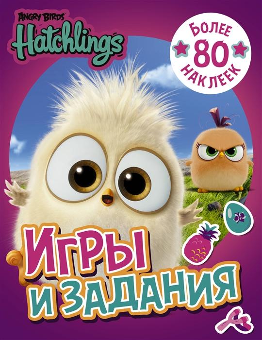 Данэльян И. (ред.) Angry Birds Hatchlings Игры и задания Более 80 наклеек данэльян и ред angry birds hatchlings игры с наклейками более 80 наклеек