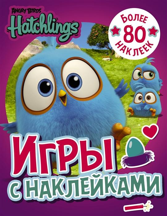 Данэльян И. (ред.) Angry Birds Hatchlings Игры с наклейками Более 80 наклеек