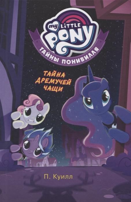 Мой маленький пони Тайны Понивилля Тайна Дремучей чащи, АСТ, Сказки  - купить со скидкой