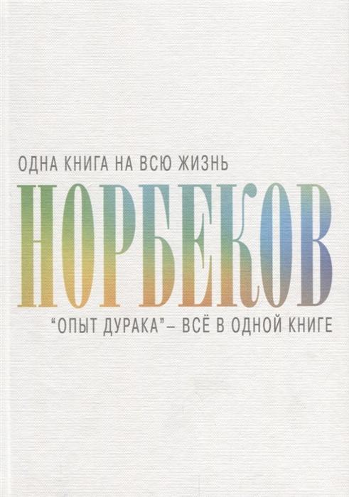 Норбеков М. Опыт дурака - все в одной книге норбеков м жизнь без таблеток