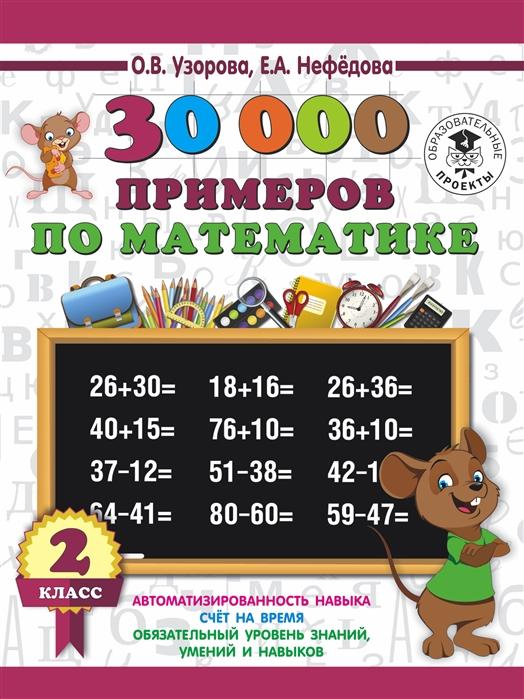 Узорова О., Нефедова Е. 30000 примеров по математике 2 класс узорова о нефедова е быстро считаем цепочки примеров 4 класс