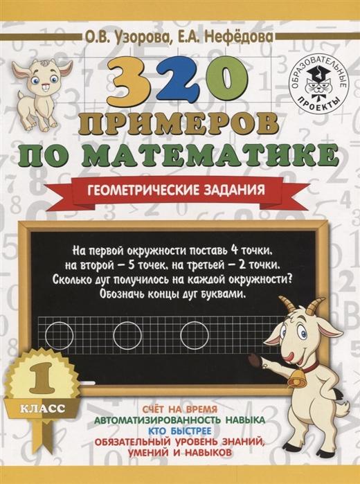 Узорова О., Нефедова Е. 320 примеров по математике Геометрические задания 1 класс