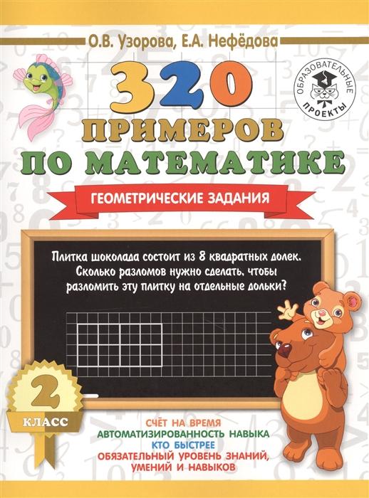 320 примеров по математике Геометрические задания 2 класс