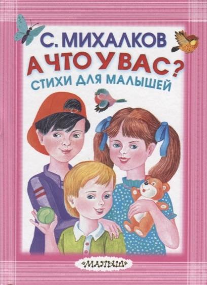 Михалков С. А что у вас Стихи для малышей цена