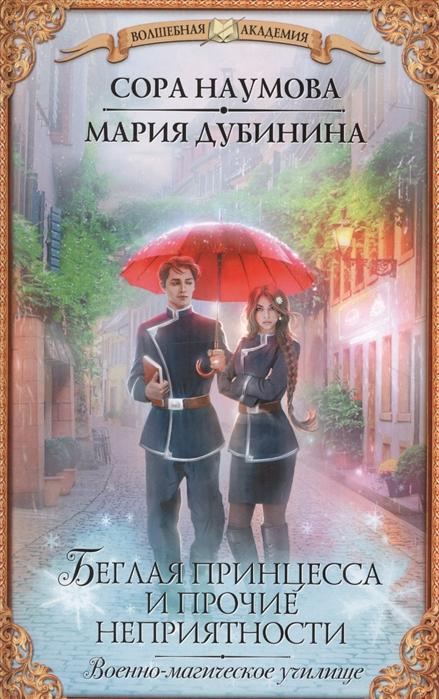 Наумова С., Дубинина М. Беглая принцесса и прочие неприятности Военно-магическое училище цена и фото