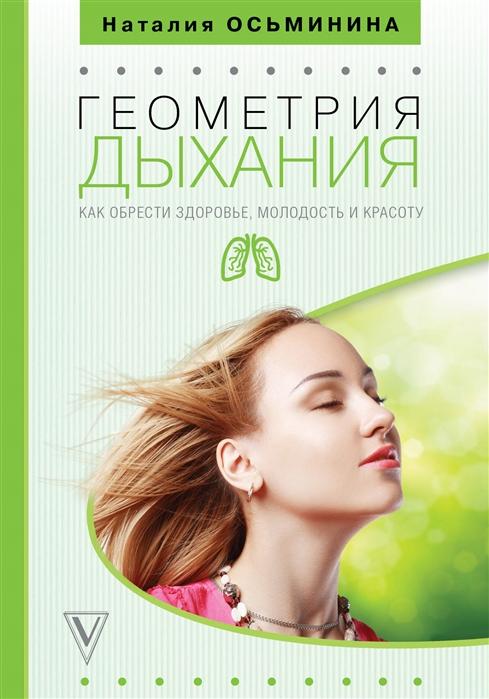 Осьминина Н. Геометрия дыхания как обрести здоровье молодость и красоту