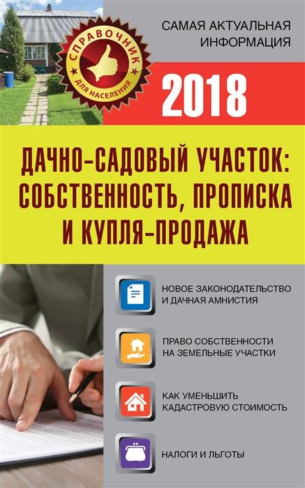 Давыденко Е. (сост.) Дачно-садовый участок собственность прописка и купля-продажа на 2018 год
