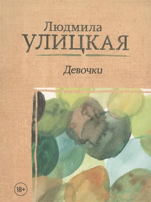 Улицкая Л. Девочки