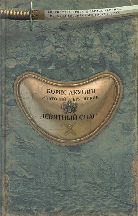 Акунин Б. Девятный Спас акунин б левиафан