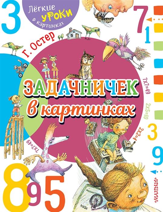 Остер Г. Задачничек в картинках платье stylove stylove st054ewazae2